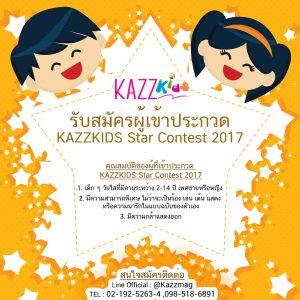 ADS KazzKids2