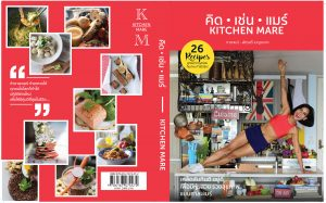 1. More... คิด เช่น แมร์ - Kitchen Mare