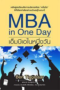 4.เอ็มบีเอในหนึ่งวัน - MBA in One Day